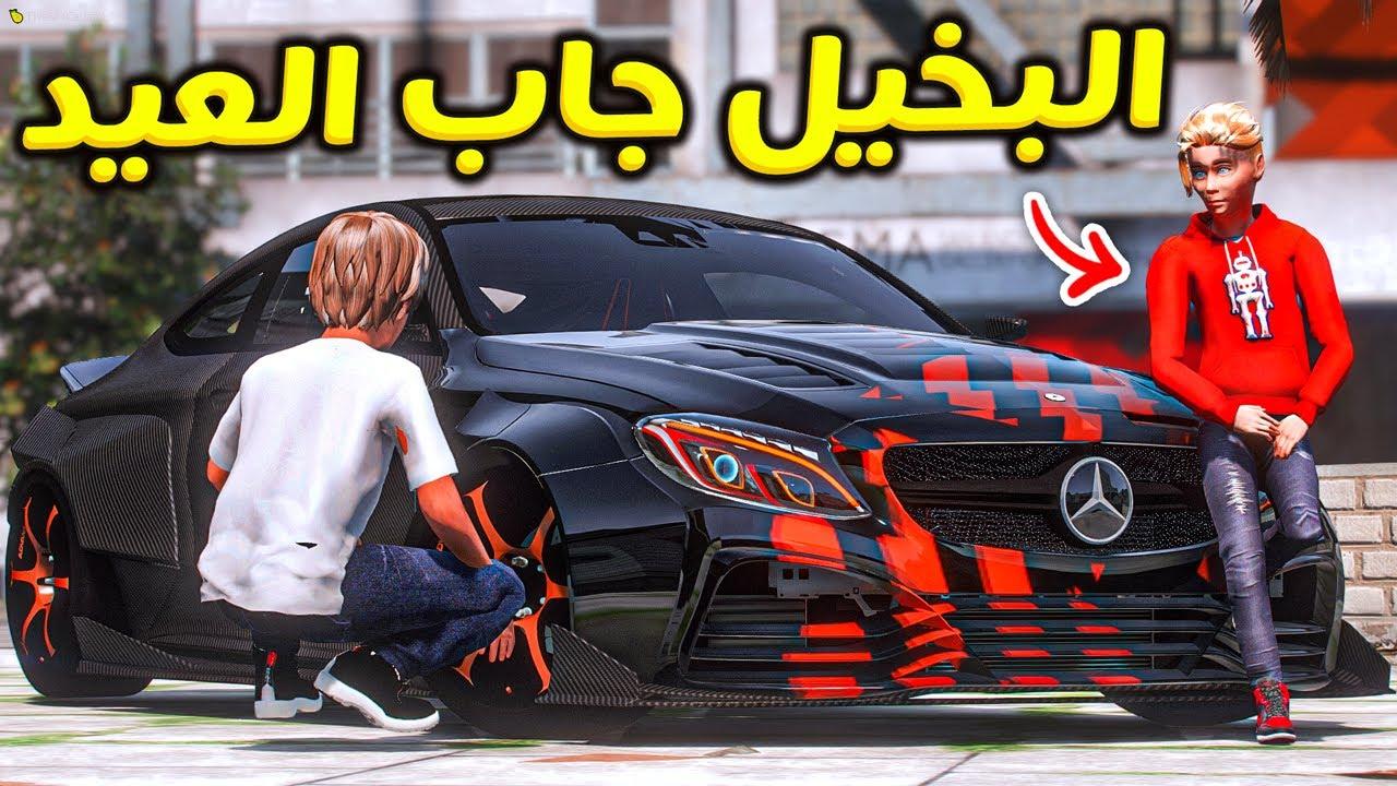 Download طفل بخيل خرب حياه ولد غني  !!   قراند
