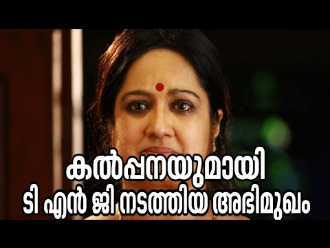 Asianet News Archives Interviewing Kalpana : On Record by T N Gopakumara Part 2