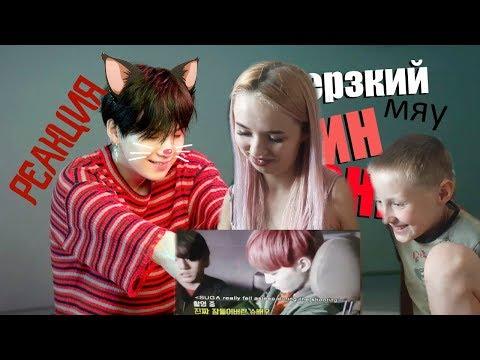 ДЕРЗКИЙ (МЯУ) МИН ЮНГИ | SUGA BTS | K-POP ARI RANG | РЕАКЦИЯ С БРАТОМ