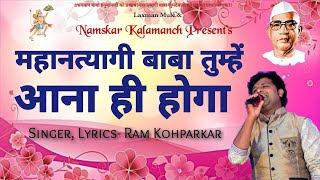 Parmatma Ek,आना ही होगा बाबा. Ram Kohparkar