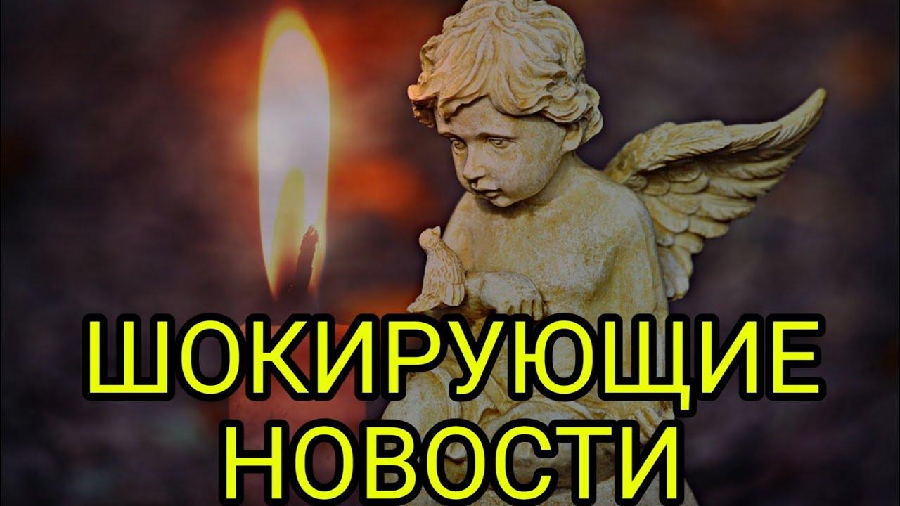 НОЧЬЮ ТРАГИЧЕСКИ ПОГИБ 21-ЛЕТНИЙ СЫН ЗНАМЕНИТОГО ПЕВЦА