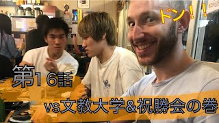 送球戦隊NANAレンジャー第16話:文教大学&祝勝会の巻