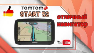 TomTom Start 52 Europe. Распаковка, обновление, рекомендации.