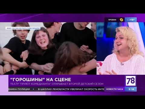 """Второй детский сезон в """"Приюте комедианта"""""""