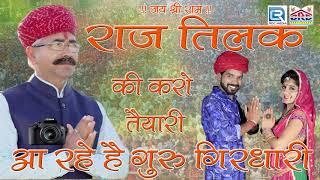 Raj Tilak Ki Karo Taiyari | राज तिलक की करो तैयारी | Salim Shekhawas | Latest Rajasthani Song 2020
