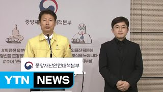 중앙재난안전대책본부 브리핑 (5월 15일) / YTN