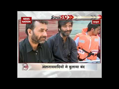 Speed News: Separatists call for strike against PM Modi's visit to J&K