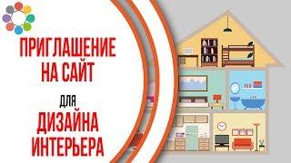 Пример продающего видео для сайта. Анимационный ролик для сайта Красивые Дома