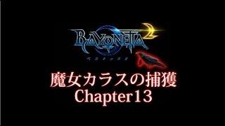 ベヨネッタ2の魔女カラスを捕獲していく動画です。 この動画はChapter13の中で捕獲できる魔女カラス(16,17,18)を紹介しています。攻略の参考にど...