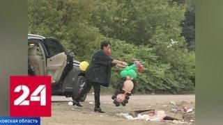 Воспитательная акция: активисты вернули хозяйке мусор, выброшенный на дороге - Россия 24