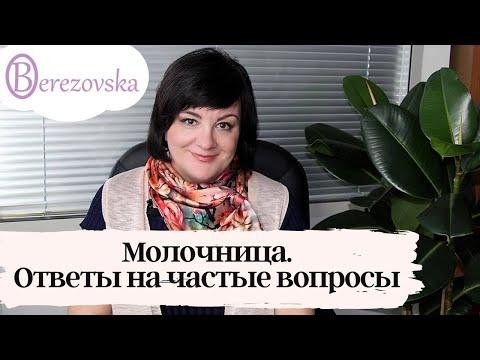Молочница: ответы на частые вопросы - Др. Елена Березовская