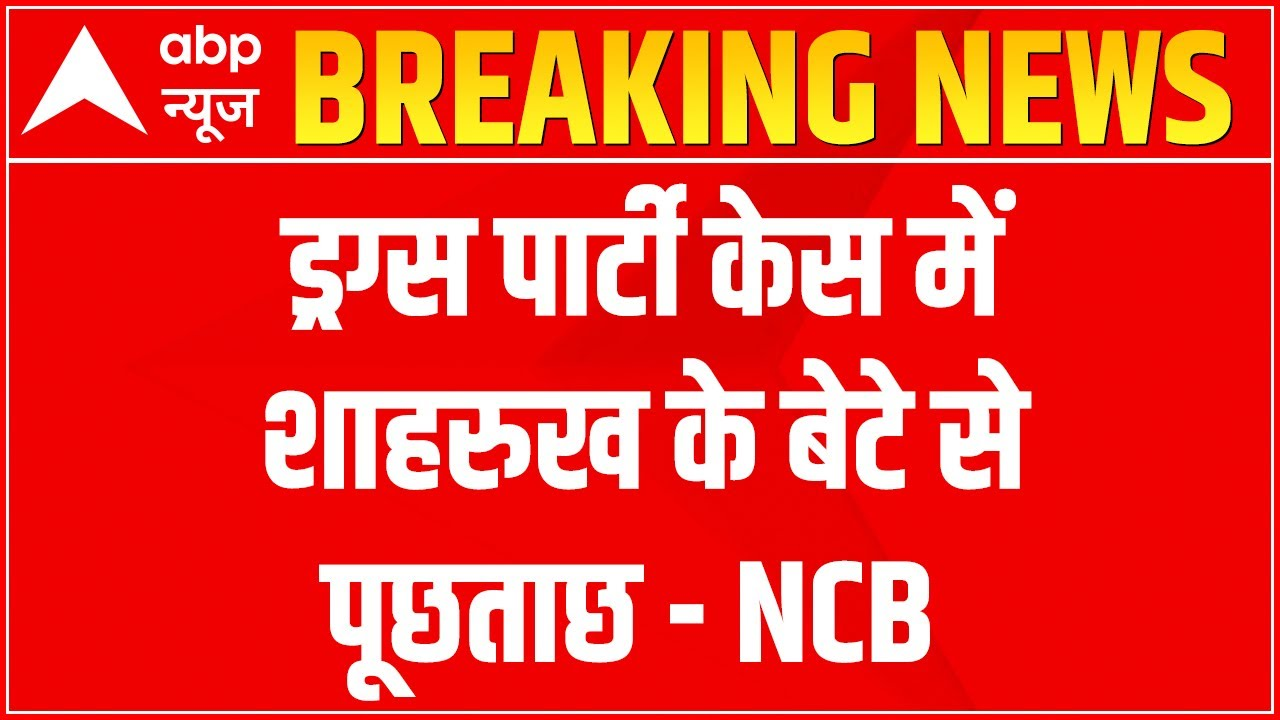 Shah Rukh Khan's son, Aryan Khan, among 3 arrested in drugs ...