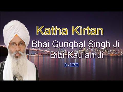 D-Live-Bhai-Guriqbal-Singh-Ji-Bibi-Kaulan-Ji-From-Amritsar-Punjab-3-August2021