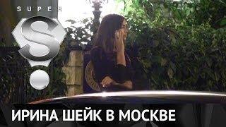 Ирина Шейк приехала в Москву