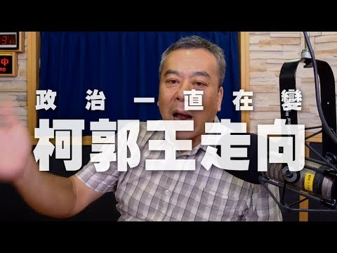 '19.08.16【觀點│小董真心話】政治一直在變!2020柯郭王走向?