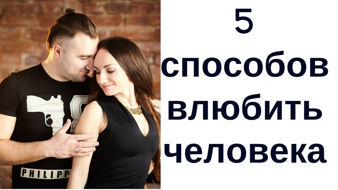Как притянуть к себе любовь