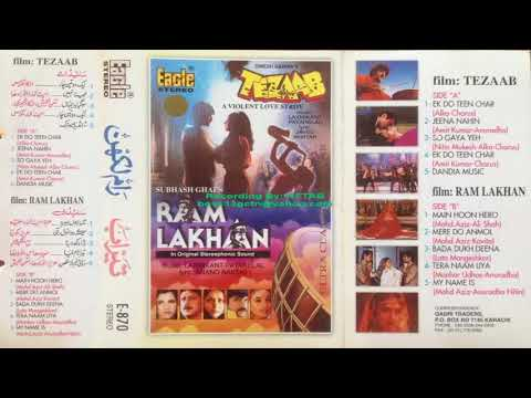 My Name Is Lakhan Jhankar Ram Lakhan Anil Kapoor