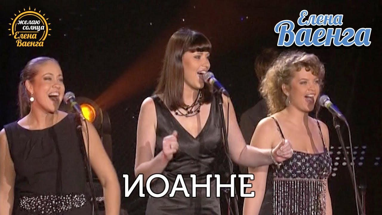 "Елена Ваенга — Иоанне — концерт ""Желаю солнца"" HD"