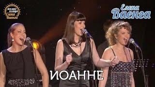 "Елена Ваенга - Иоанне - концерт ""Желаю солнца"" HD"