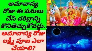 Amavasya lakshmi pooja ela cheyali/pooja vidhanam/amavasya pooja vidhanam/lakshmi pooja vidhanam