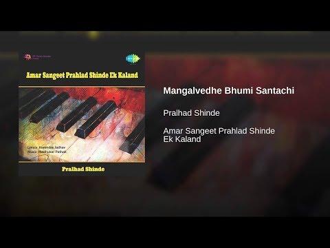 Mangalvedhe Bhumi Santanchi
