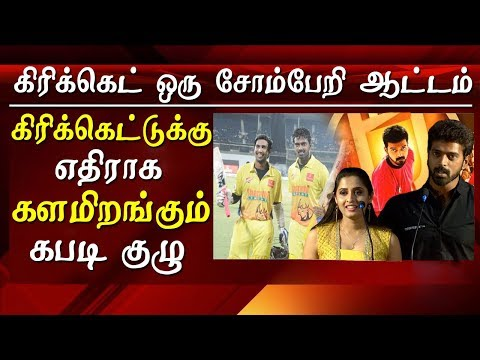 cricket live cricket is a lazy game cricketer actor vikranth tamil news live  Vennila Kabaddi Kuzhu 2 is a 2019 Indian Tamil action sports drama film directed by Selva Sekaran. A sequel to Vennila Kabadi Kuzhu (2009), the film is written by the original's director Suseenthiran and features Vikranth and Arthana Binu in the lead roles. An ensemble cast including Pasupathy, Kishore, Anupama Kumar, Soori, Appukutty and Ganja Karuppu also play pivotal roles. Featuring music composed by V. Selvaganesh, the venture began production in December 2016.   For more tamil news, today news in tamil, tamil news live, latest tamil news,tamils, tamil video and video in tamil Please Subscribe to red pix 24x7 https://goo.gl/bzRyDm  #tamilnewslive sun tv news sun tv live sun news