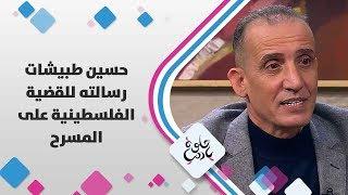 حسين طبيشات - رسالته للقضية الفلسطينية على المسرح