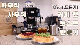 드롱기로 집에서 커피와 토스트 도전! (드롱기 아이코나…
