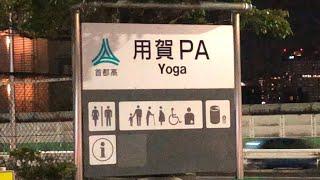 首都高3号渋谷線   用賀パーキングエリア