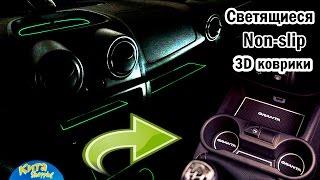 3D светящиеся коврики в авто LADA GRANTA. Тест-обзор