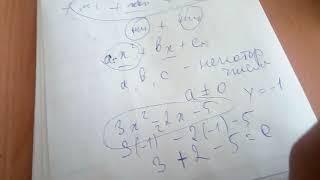 П.3 Квадратный трехчлен и его корни - Алгебра 9 класс Макарычев