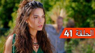الطائر المبكرالحلقة 41 Erkenci Kuş