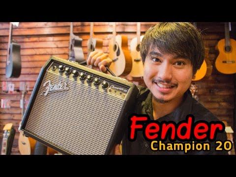 รีวิว แอมป์กีต้าร์ไฟฟ้า Fender รุ่น Champion 20 Review by Joe เต่าแดง (Taodang)