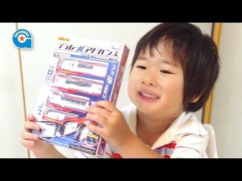 プラレールアドバンス 成田エクスプレス がっちゃん4歳
