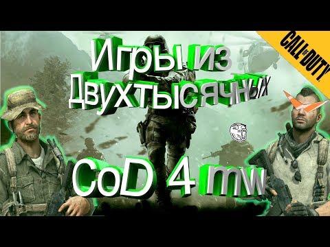 Игры из двухтысячных. Call Of Duty 4 Modern Warfare. Полный сюжет. By Klir