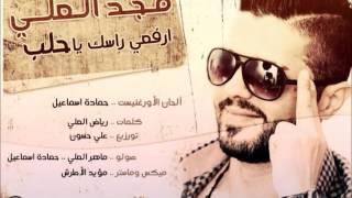 مجد العلي - ارفعي راسك ياحلب Majed Al Ali Rfa3i Rasek Ya 7alab