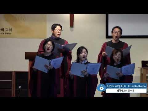 190414 복 있도다 우리왕 호산나 Choir
