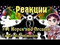 Реакции 11 Hopes And Dreams Undertale Animation mp3