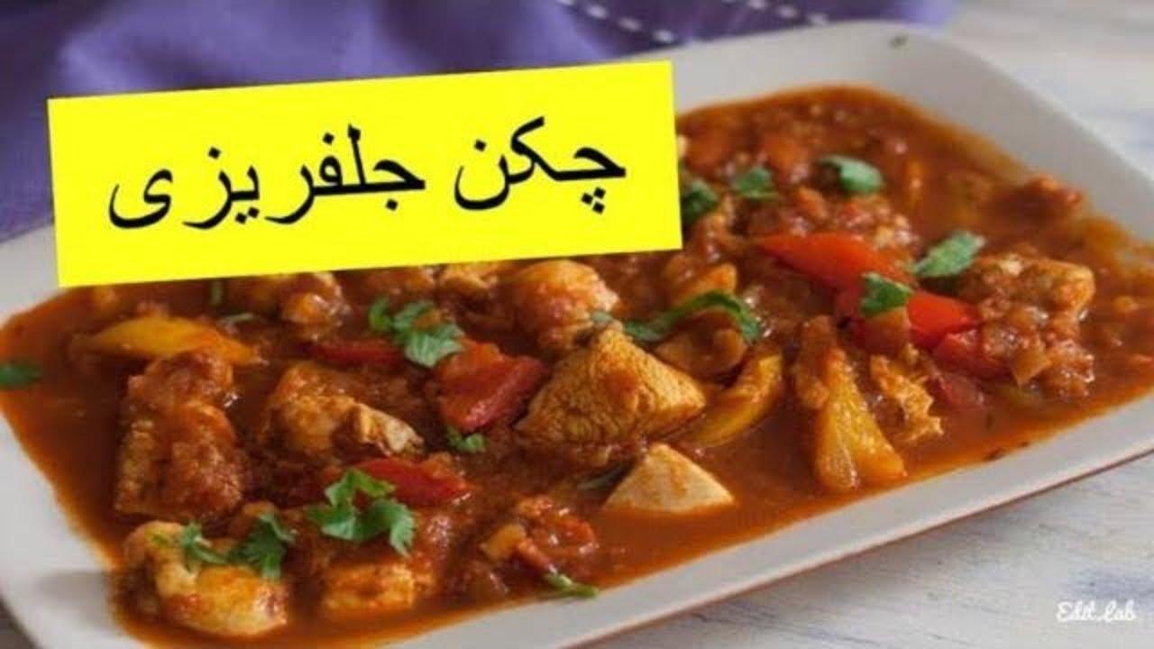 Chicken Jalfrezi Recipe How To Make Gravy Chicken Jalfrezi Recipe In Urdu Pakistani Food Recipe Urdu Youtube