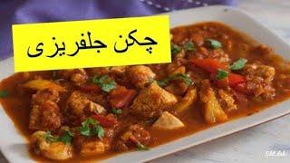 Chicken Jalfrezi Recipe/How to make Gravy Chicken Jalfrezi Recipe in Urdu/Pakistani Food Recipe Urdu