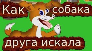русская народная сказка. Как собака друга искала