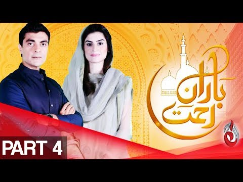Baraan e Rahmat on Aaj Entertainment - Iftar Transmission - Part 4 - 10th June  - 14th Ramzan