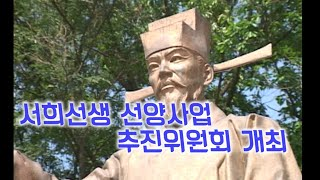 서희선생선양사업추진위원회 개최