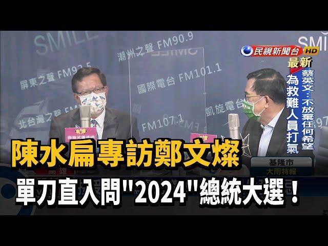 當年的發言人 扁專訪鄭文燦直問「2024當候選人?」-民視台語新聞