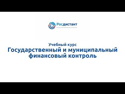 """Вводная видеолекция """"Государственный и муниципальный финансовый контроль"""""""