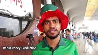 বিশ্বকাপের ট্রফি নিয়ে ঘরে ফিরবে বাংলাদেশ - ভক্ত/সমর্থক ||
