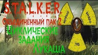 видео S.T.A.L.K.E.R. Истинный путь - 4 УБИЛИ ЛУКАША