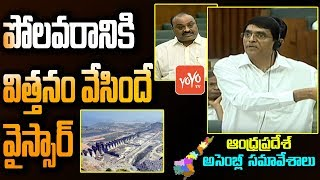 Gambar cover Buggana Rajendranath Reddy About YSR in AP Assembly | Polavaram Project | YSRCP vs TDP | YOYO TV