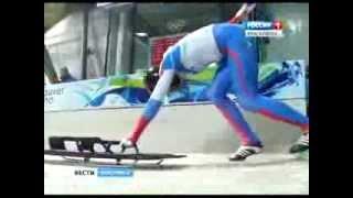 Красноярский скелетонист Александр Третьяков стал олимпийским чемпионом
