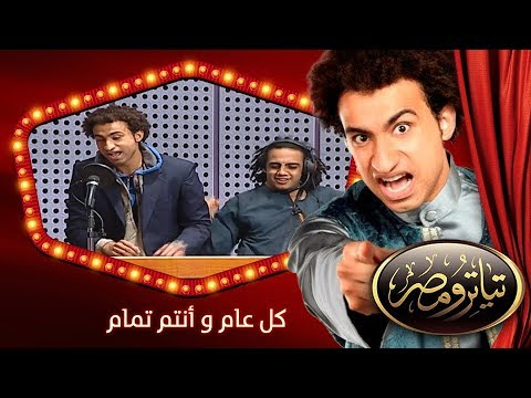 تياترو مصر الموسم الثانى الحلقة 17 السابعة عشر كل عام و أنتم تمام مصطفى خاطر Teatro Masr